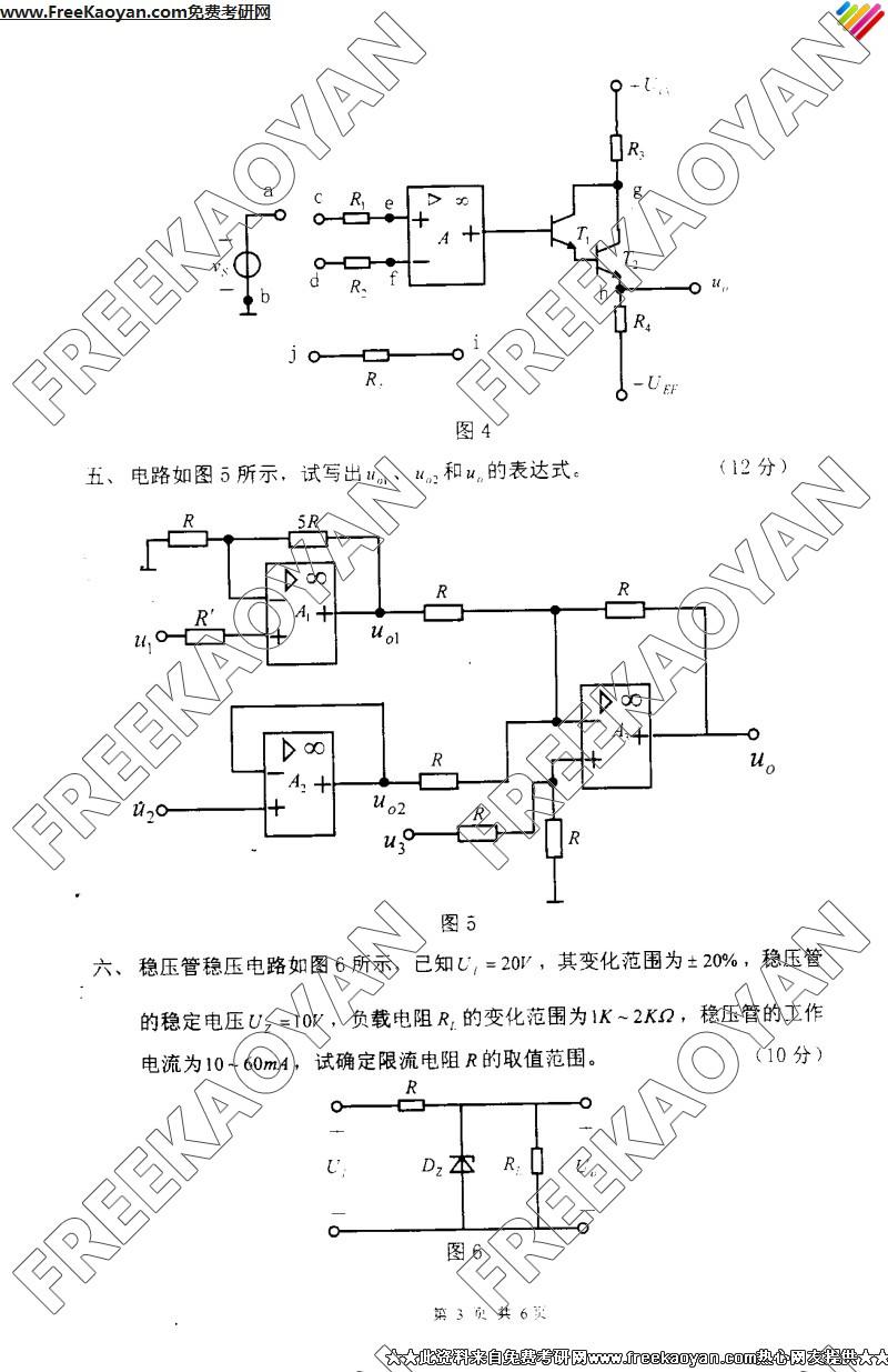 南京理工大学2005年电子技术专业课考研真题试卷