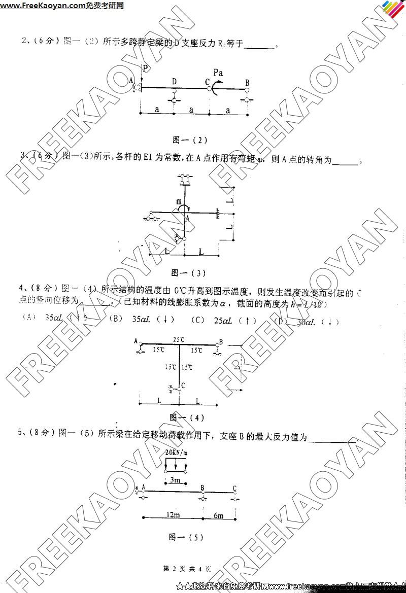 南京理工大学2004年结构力学专业课考研真题试卷