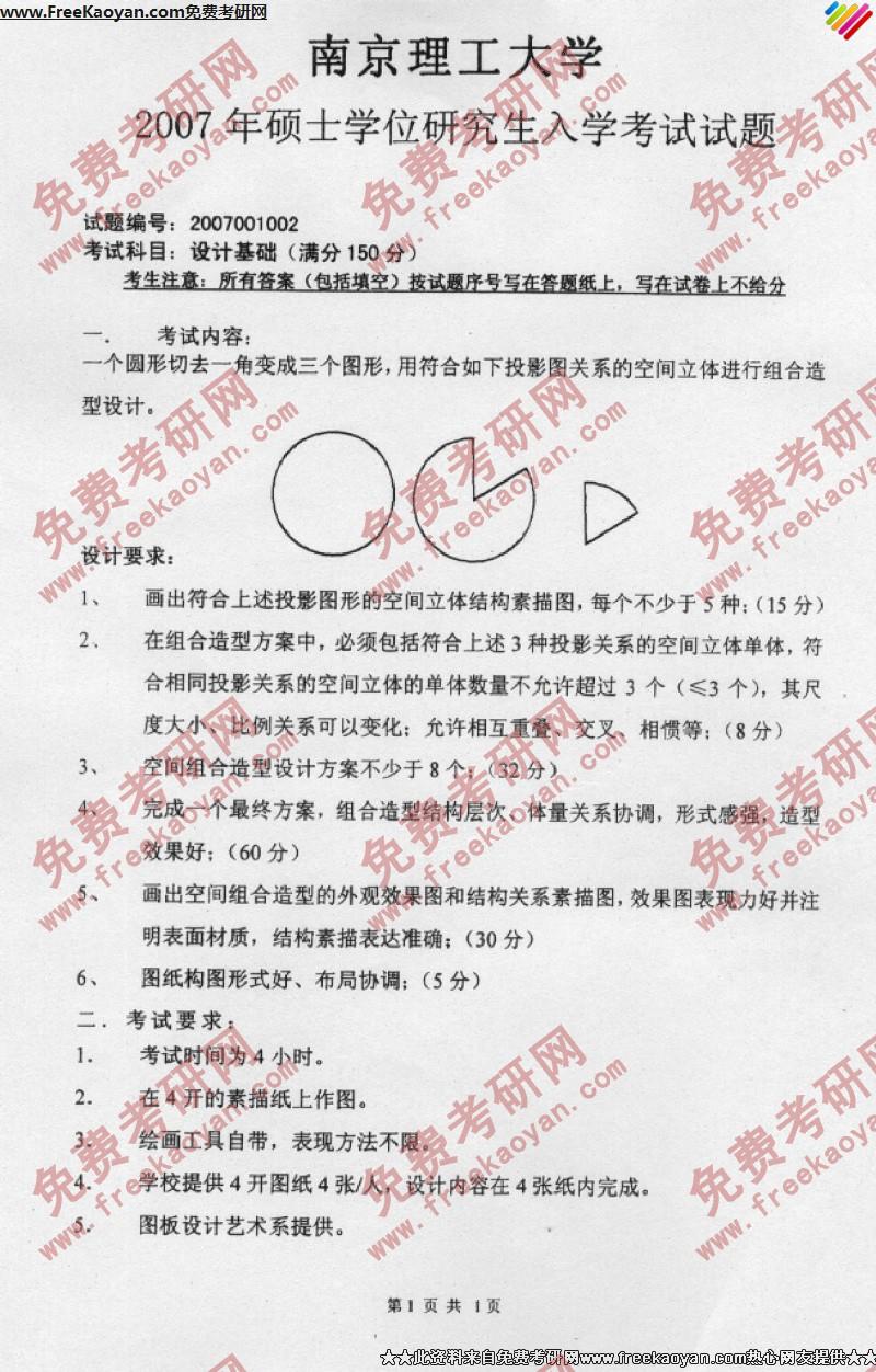南京理工大学2007年设计基础专业课考研真题试卷