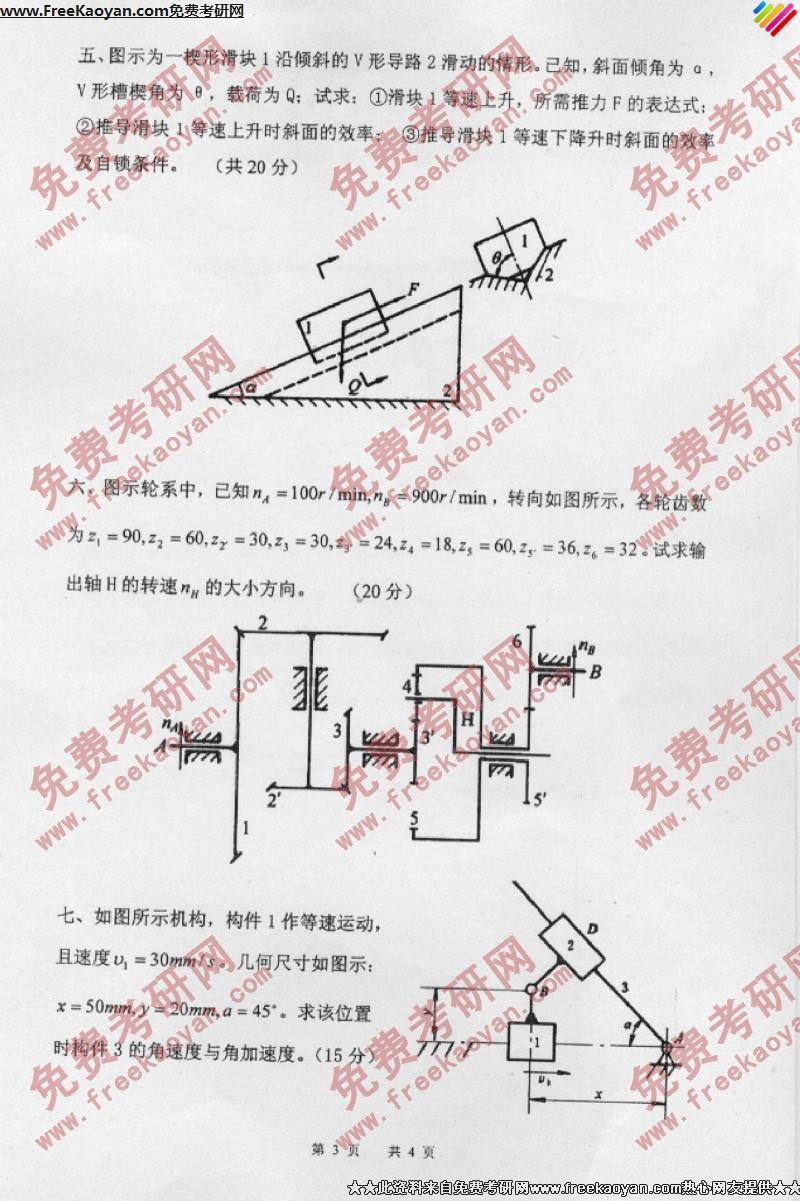 南京理工大学2007年机械原理专业课考研真题试卷