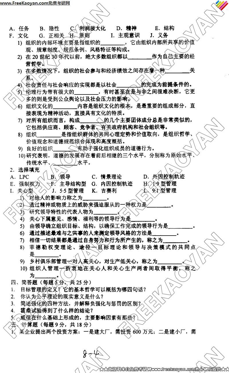 南京理工大学2006年管理学原理专业课考研真题试卷
