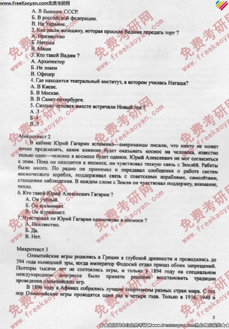 南京理工大学2007年俄语专业课考研真题试卷