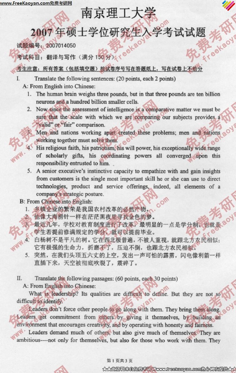 南京理工大学2007年翻译与写作专业课考研真题试卷