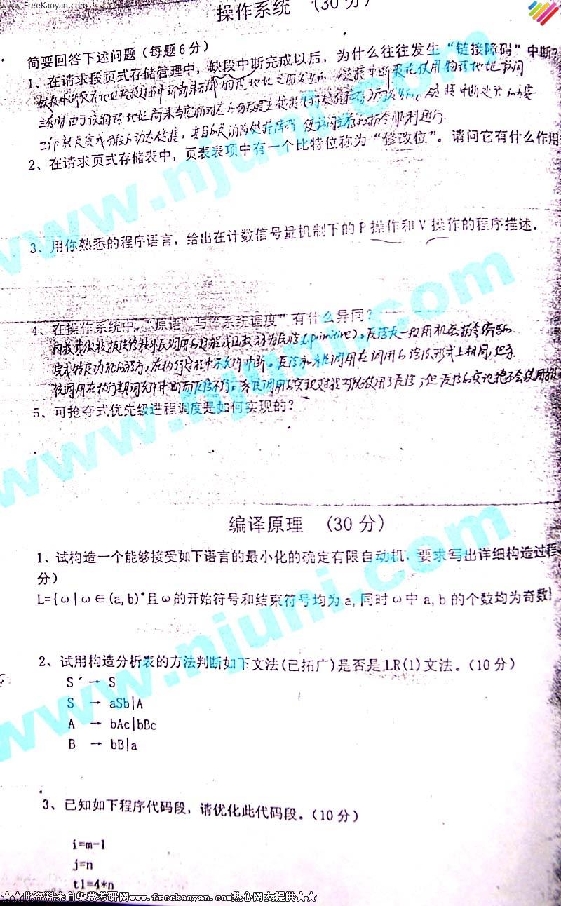 东南大学2003年计算机基础专业课考研真题试卷