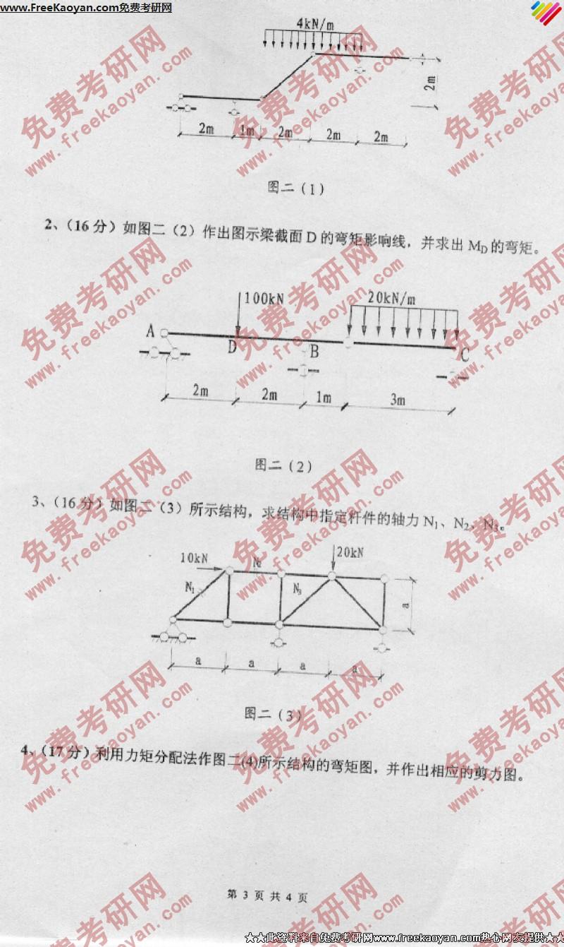 南京理工大学2007年结构力学专业课考研真题试卷