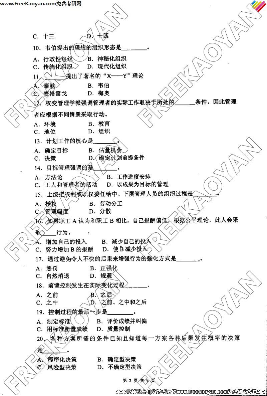 南京理工大学2004年管理学原理专业课考研真题试卷