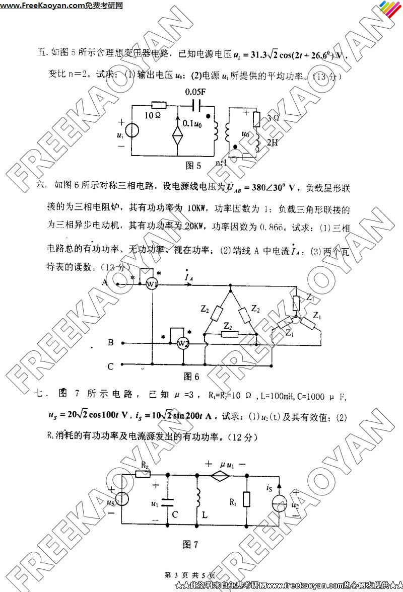 南京理工大学2004年电路专业课考研真题试卷