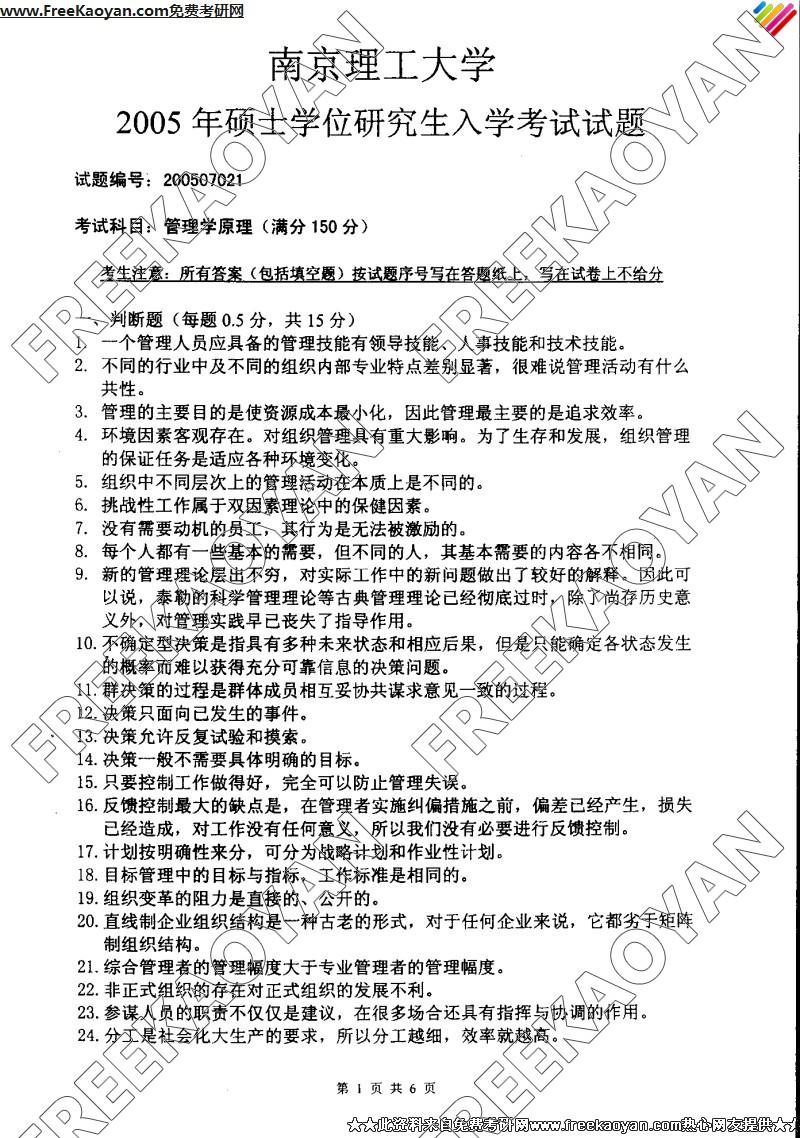 南京理工大学2005年管理学原理专业课考研真题试卷