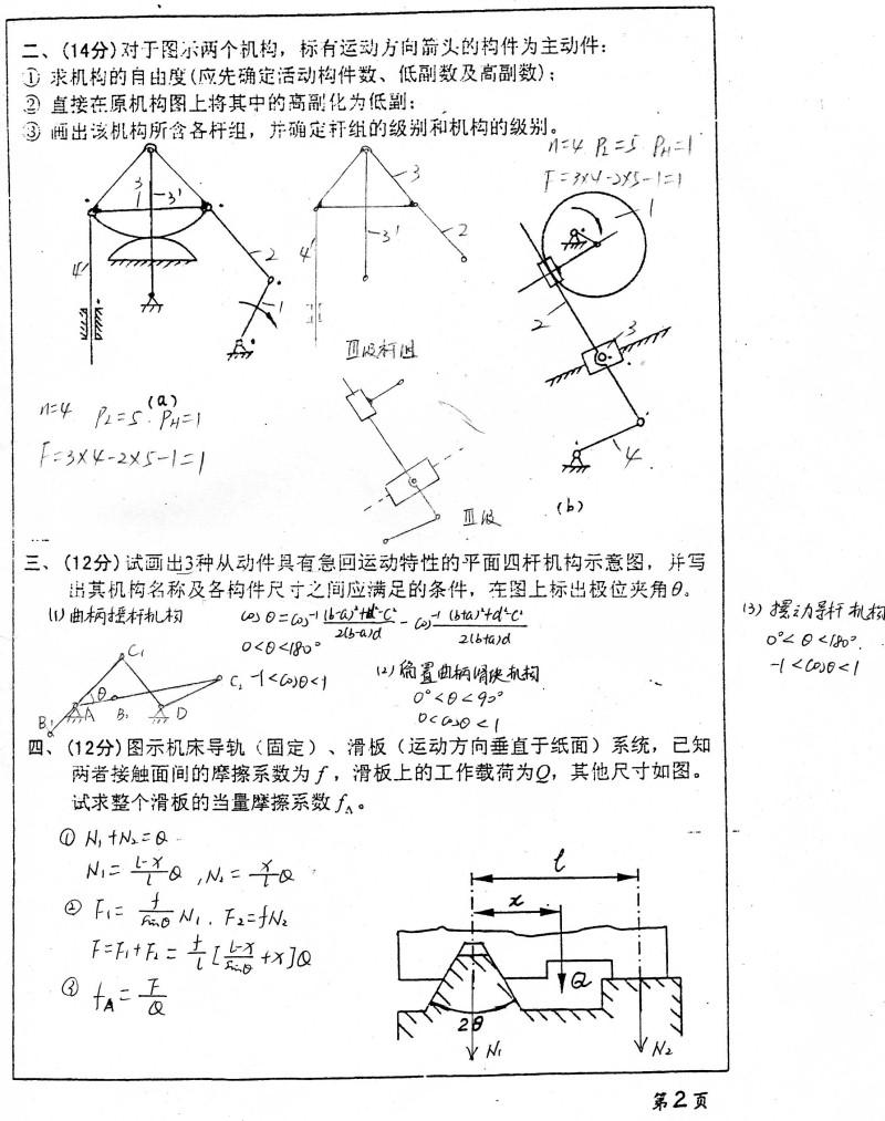 东南大学2000年机械原理专业课考研真题试卷