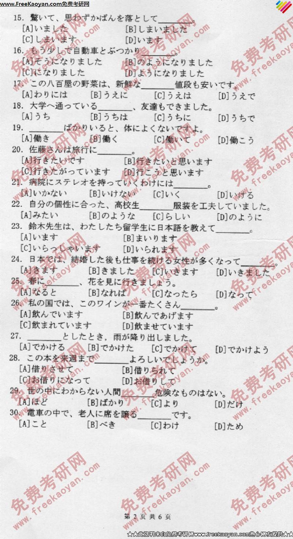 南京理工大学2007年日语二外专业课考研真题试卷