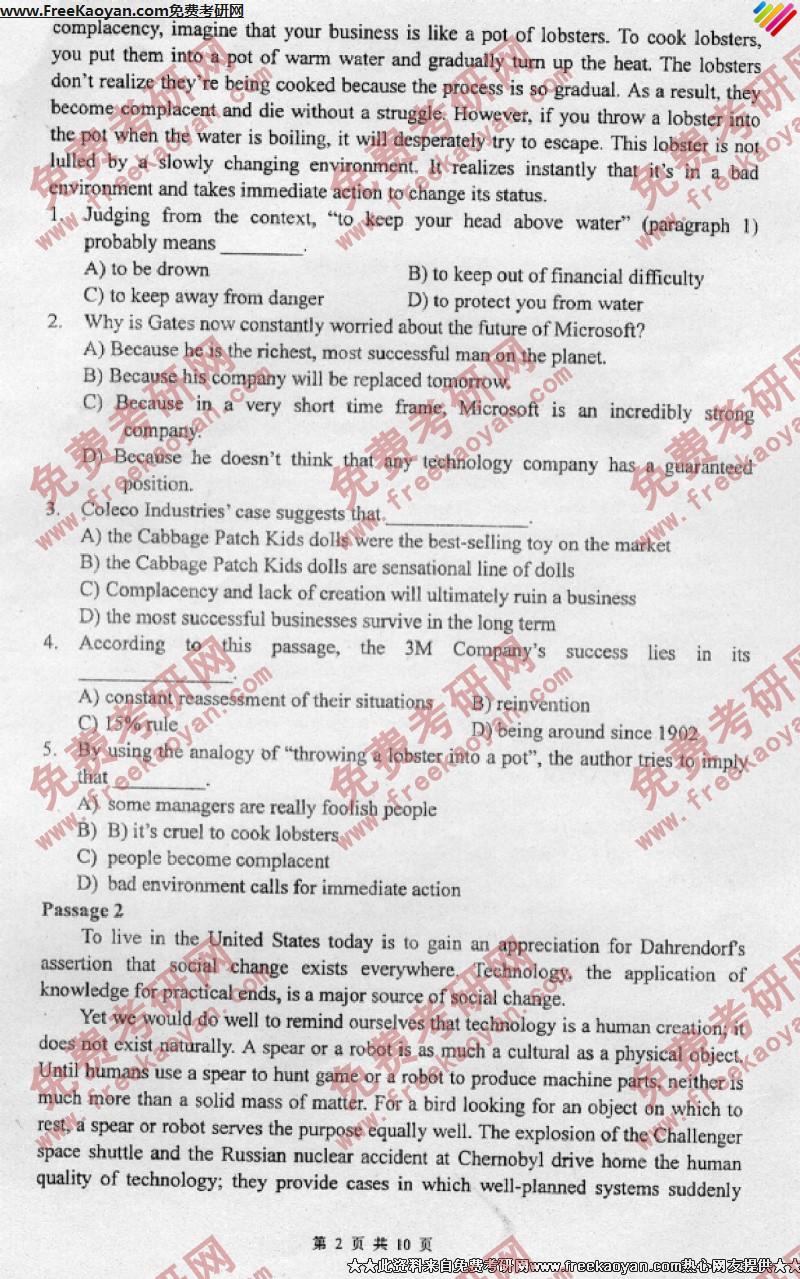南京理工大学2007年单独考试英语专业课考研真题试卷