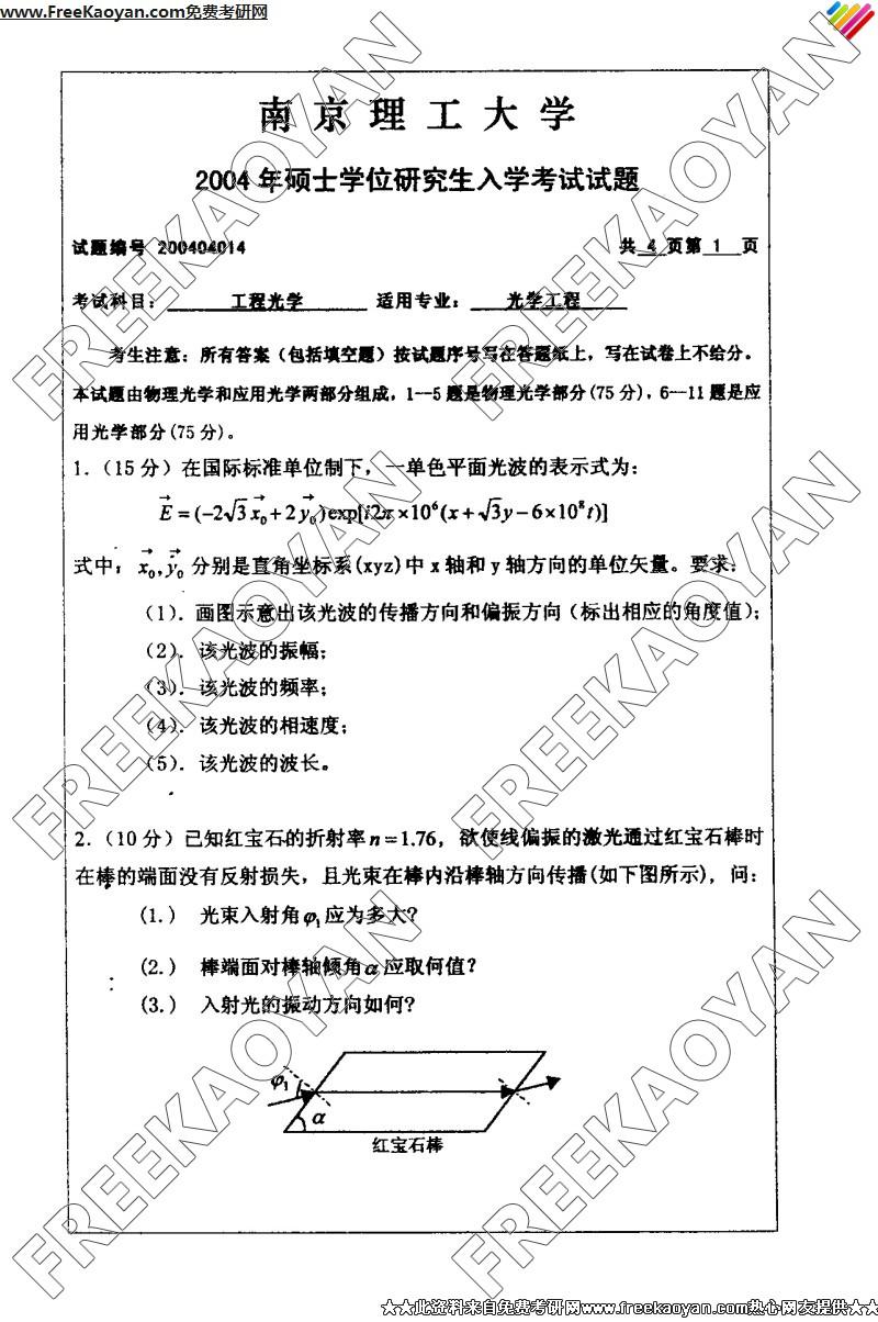 南京理工大学2004年工程光学专业课考研真题试卷