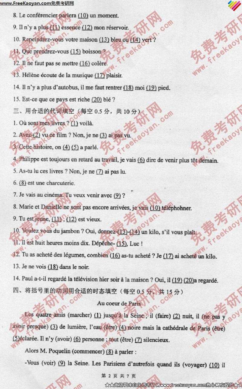 南京理工大学2007年法语二外专业课考研真题试卷