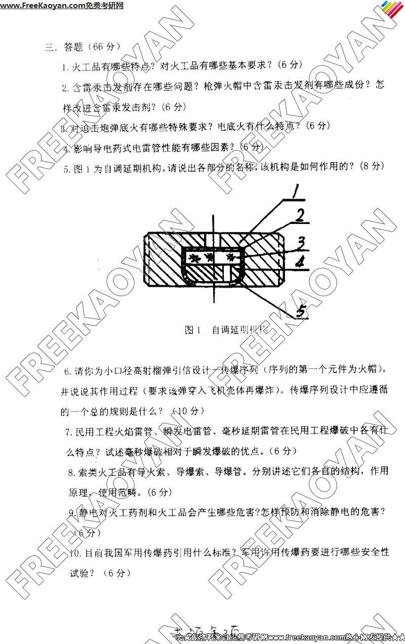 南京理工大学2005年火工品原理专业课考研真题试卷
