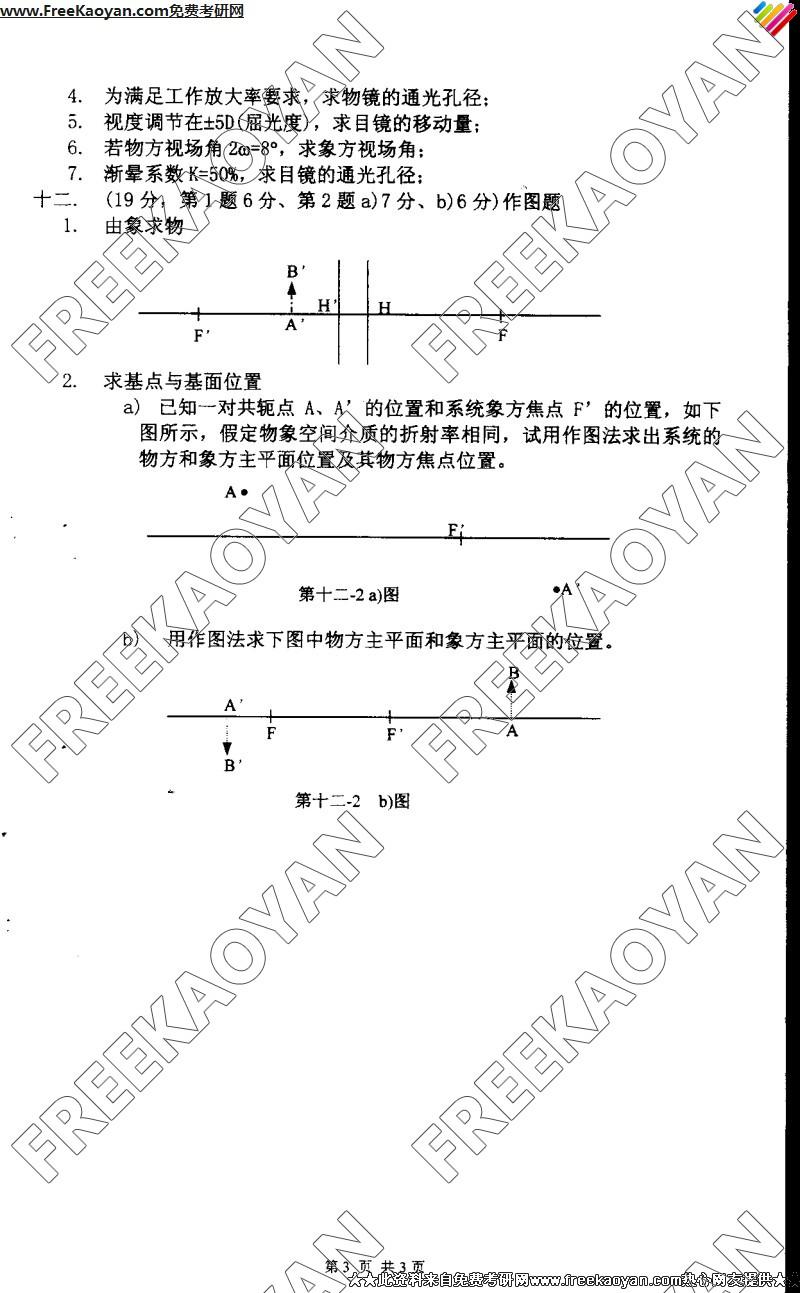 南京理工大学2005年光学工程专业课考研真题试卷