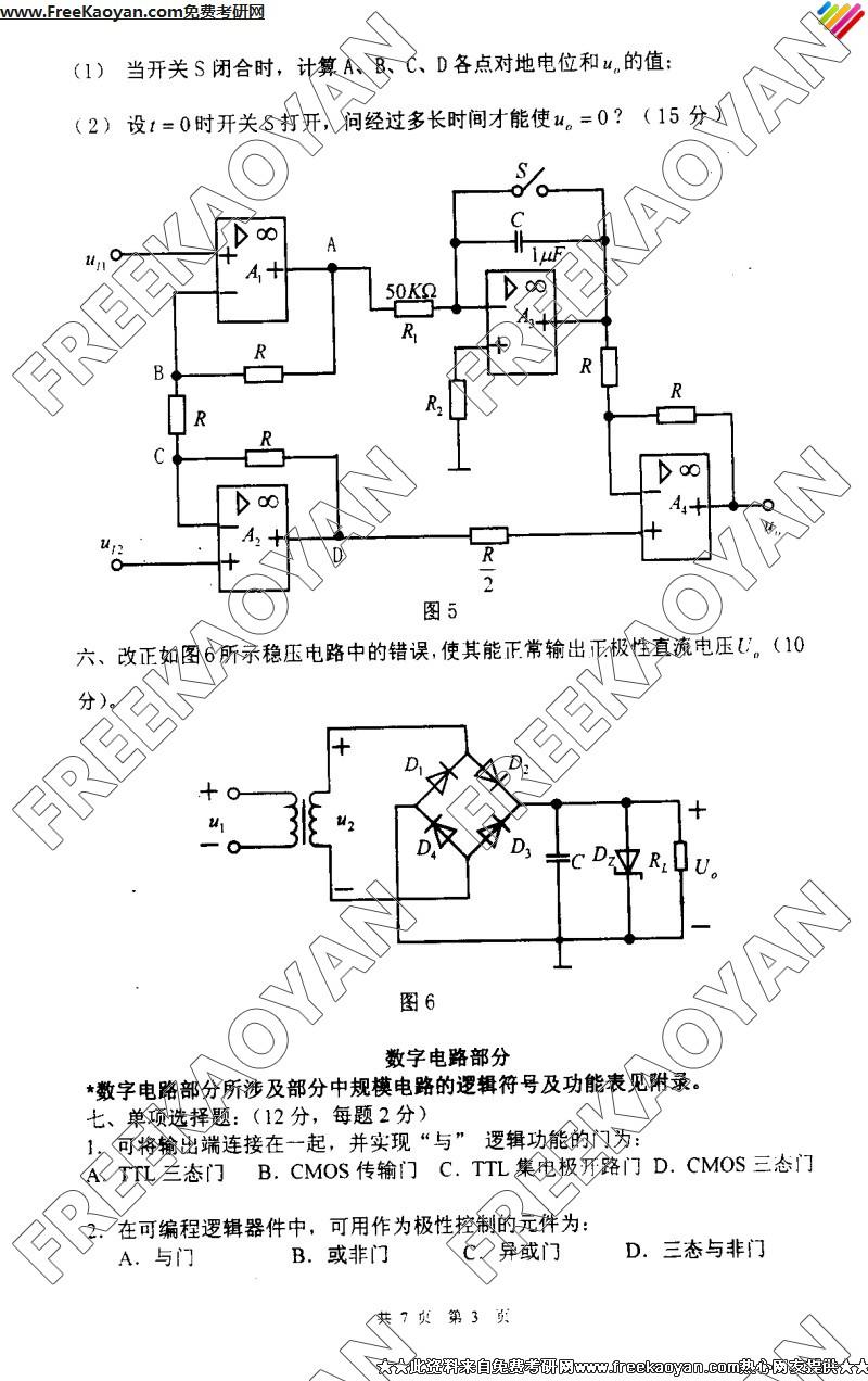 南京理工大学2006年电子技术专业课考研真题试卷
