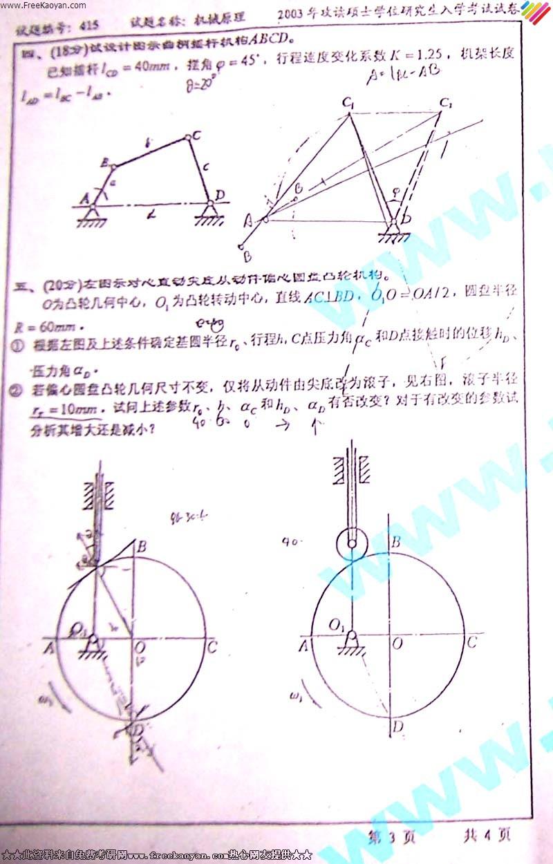 东南大学2003年机械原理(415)专业课考研真题试卷