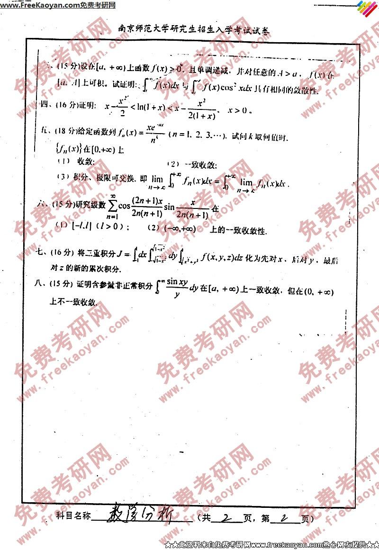 南京师范大学2005年数学分析专业课考研真题试卷