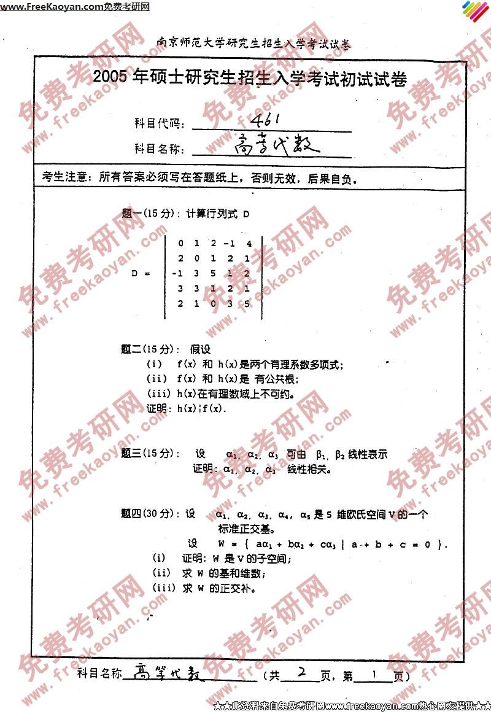 南京师范大学2005年高等代数专业课考研真题试卷
