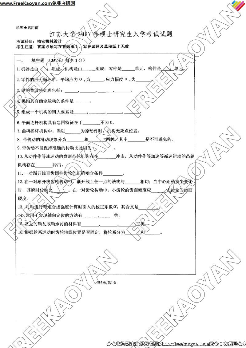 江苏大学2007年精密机械设计专业课考研真题试卷