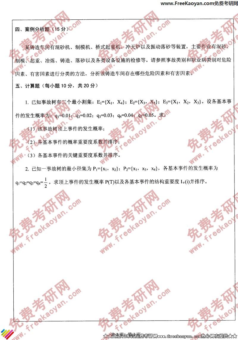 江苏大学2006年安全系统工程专业课考研真题试卷