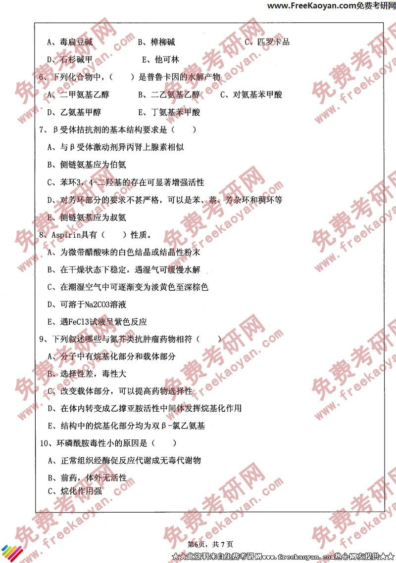 江苏大学2006年药学综合专业课考研真题试卷