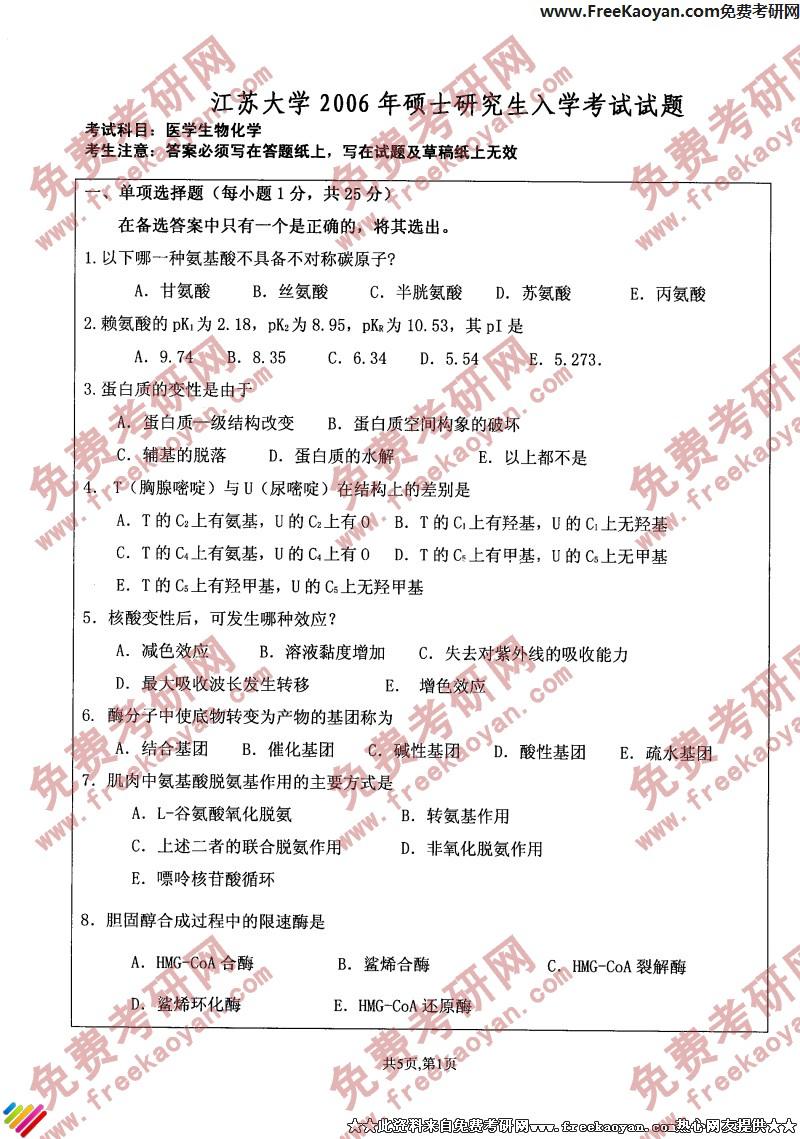 江苏大学2006年医学生物化学专业课考研真题试卷