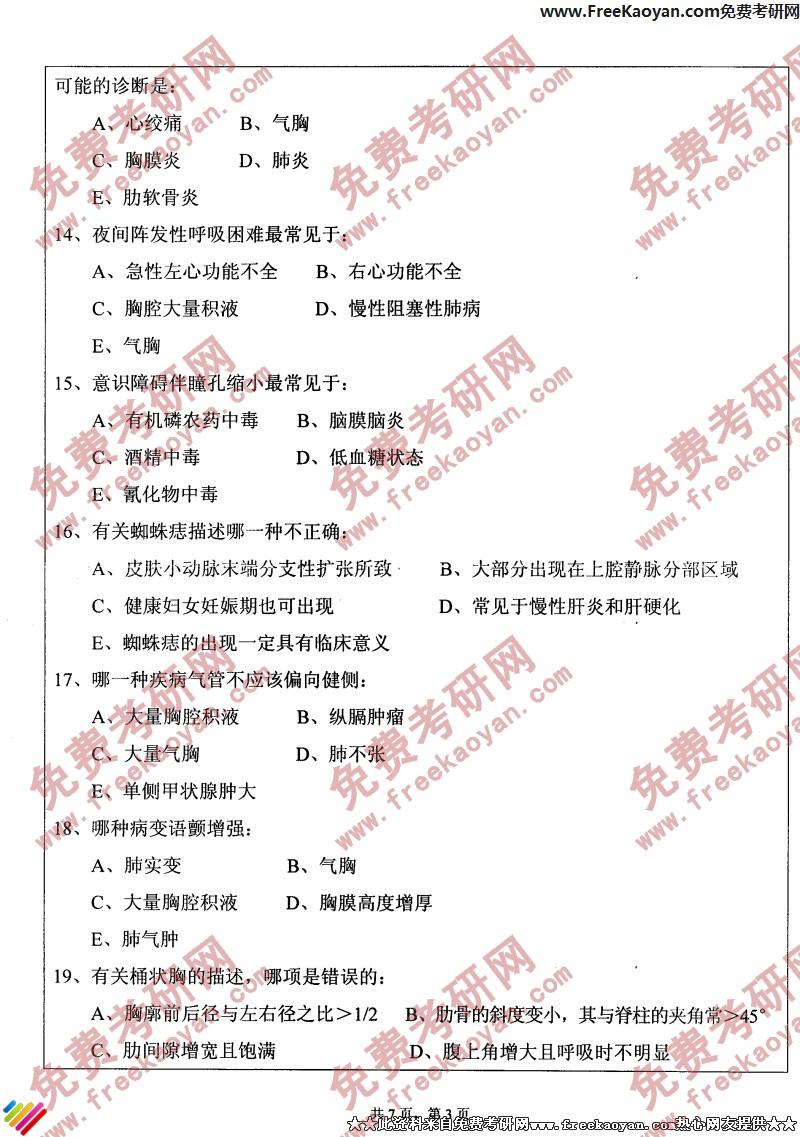 江苏大学2006年诊断学专业课考研真题试卷