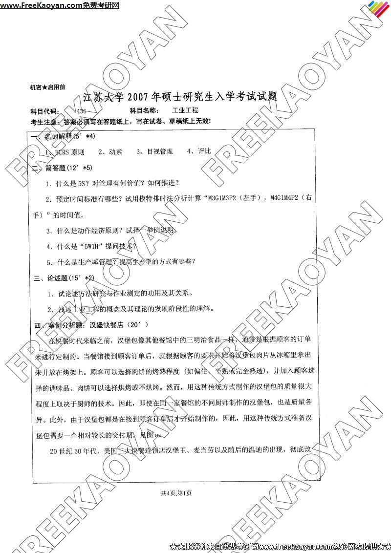 江苏大学2007年工业工程专业课考研真题试卷