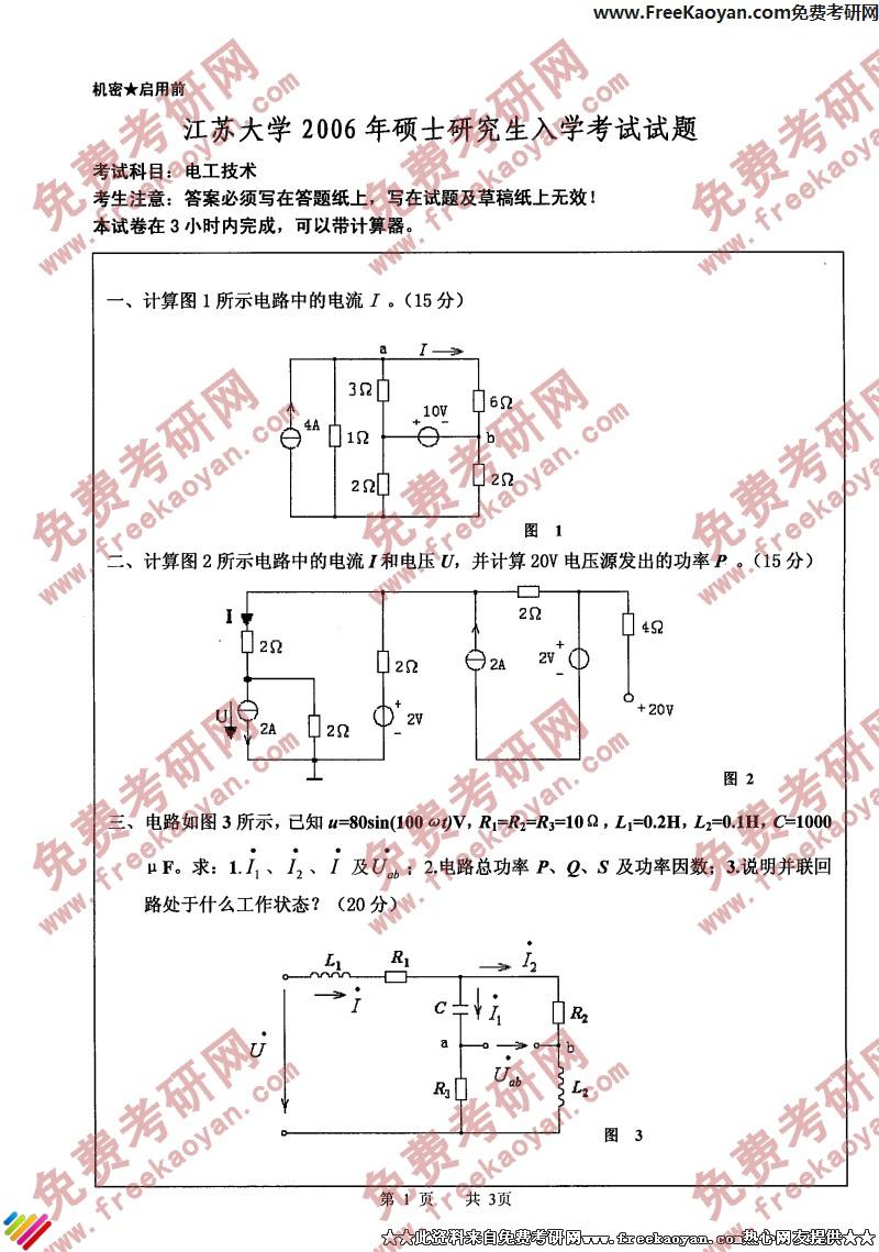 江苏大学2006年电工技术专业课考研真题试卷