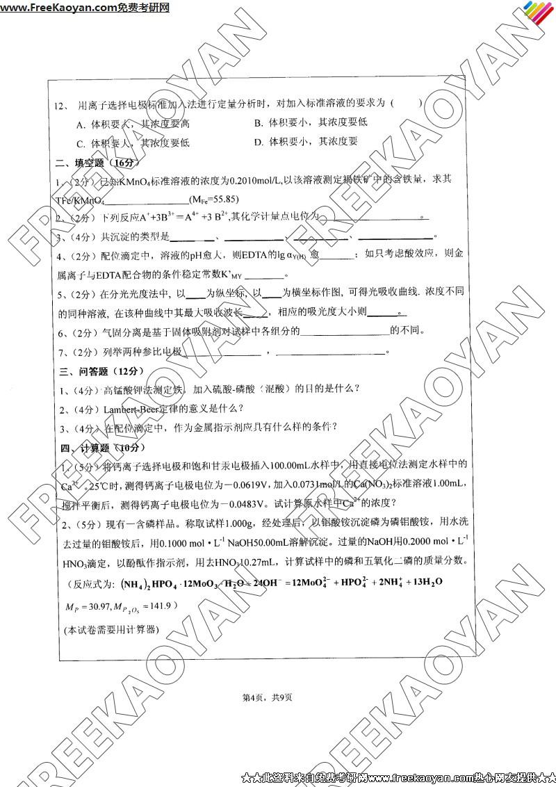 江苏大学2007年中药综合专业课考研真题试卷