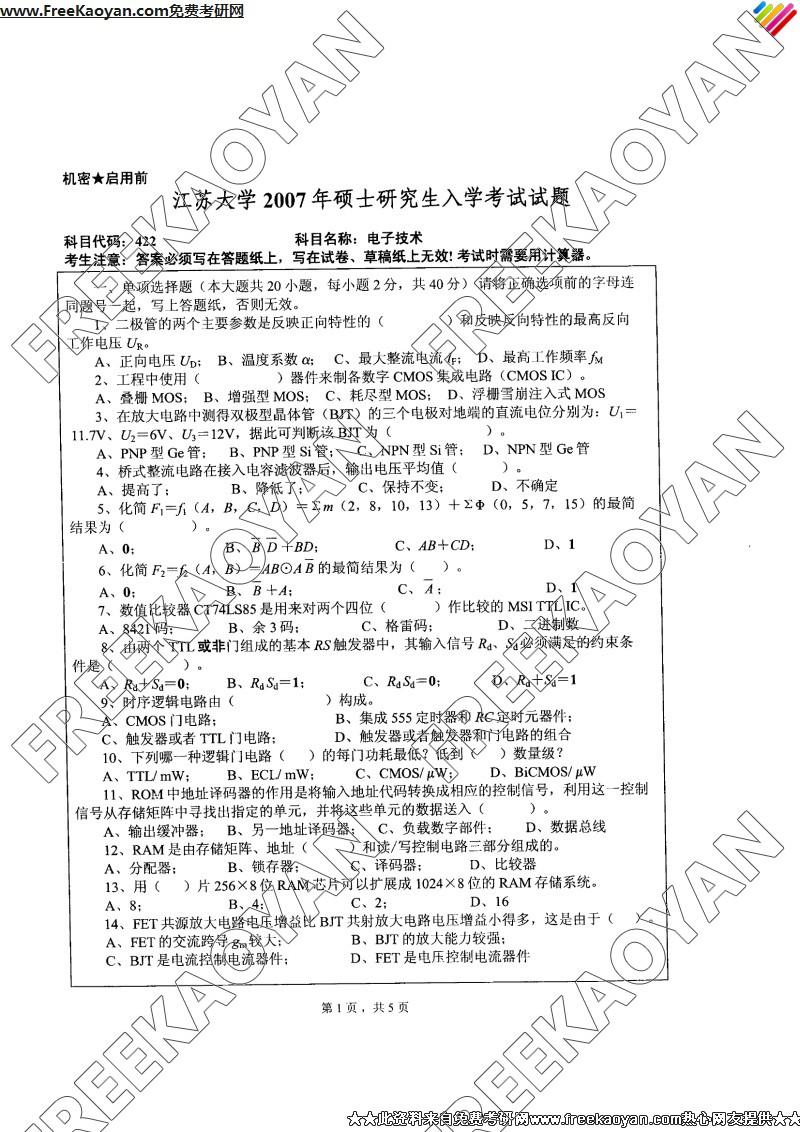 江苏大学2007年电子技术专业课考研真题试卷