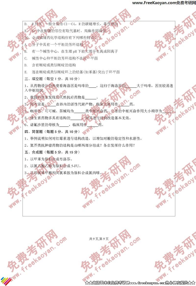 江苏大学2005年药学综合专业课考研真题试卷