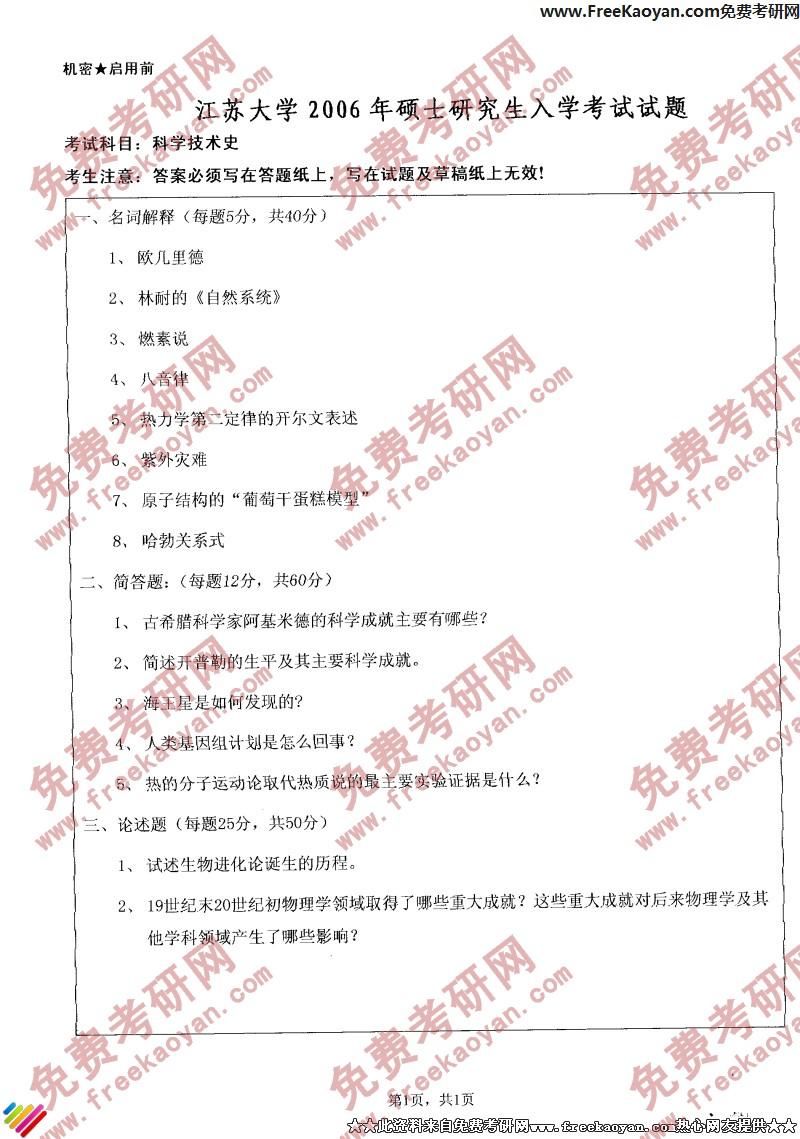 江苏大学2006年科学技术史专业课考研真题试卷
