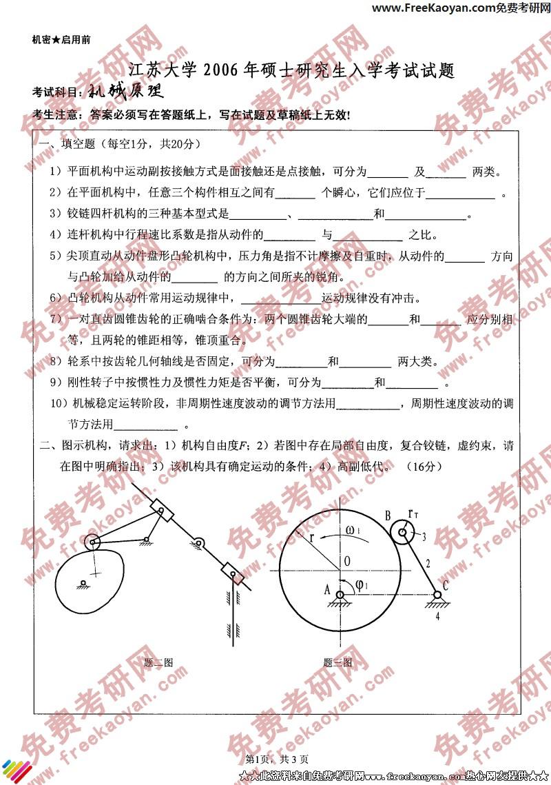 江苏大学2006年机械原理专业课考研真题试卷