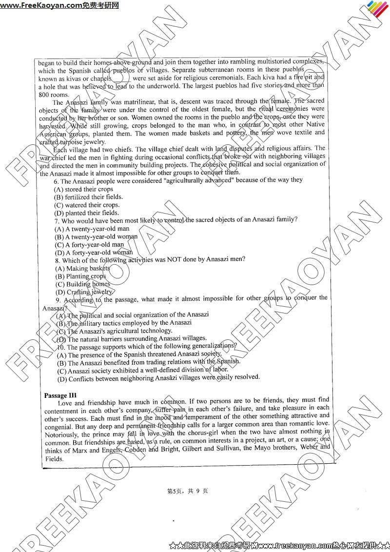 江苏大学2007年基础英语专业课考研真题试卷