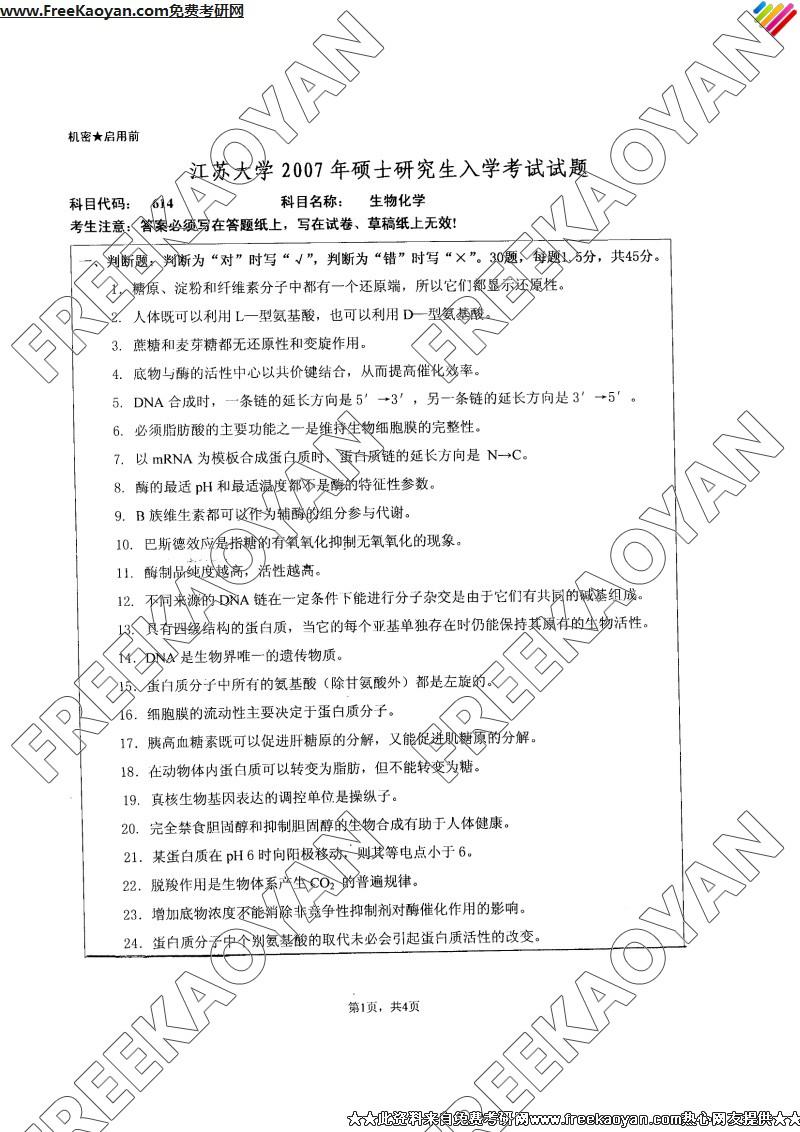江苏大学2007年生物化学专业课考研真题试卷