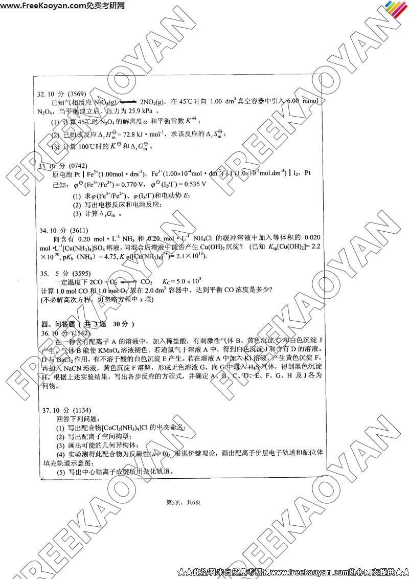 江苏大学2007年无机化学专业课考研真题试卷
