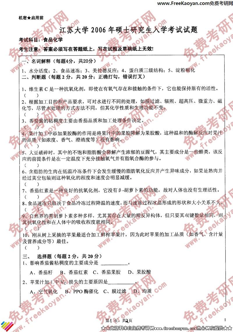 江苏大学2006年食品化学专业课考研真题试卷