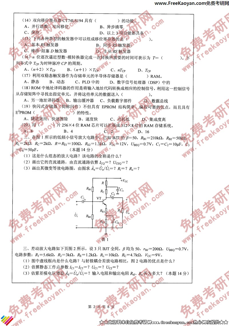 江苏大学2006年电子技术专业课考研真题试卷