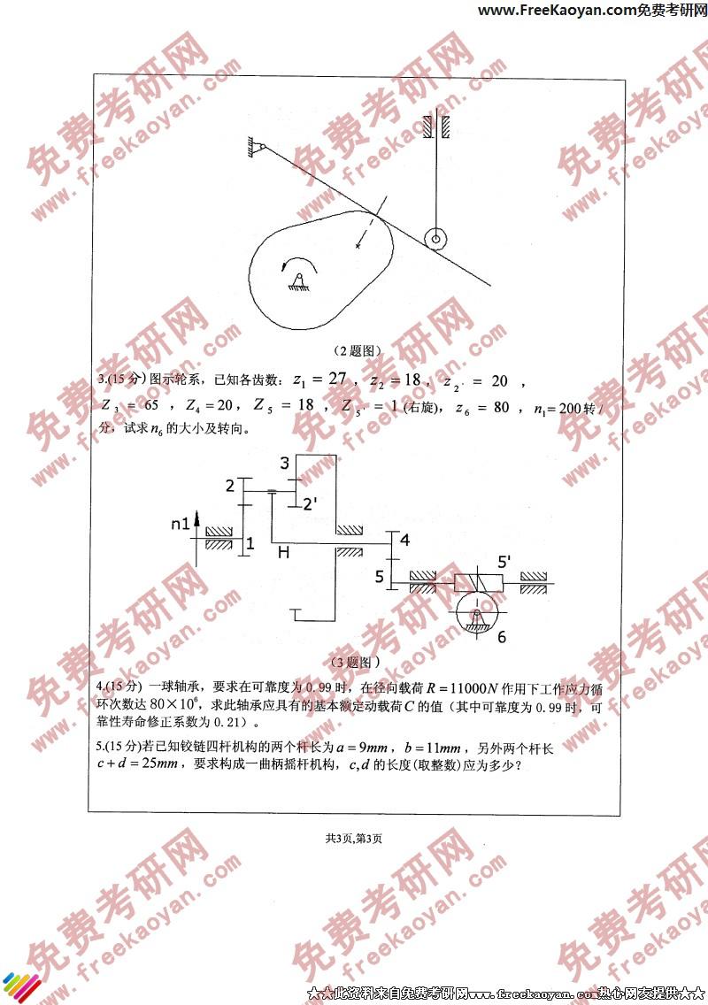 江苏大学2006年精密机械设计专业课考研真题试卷