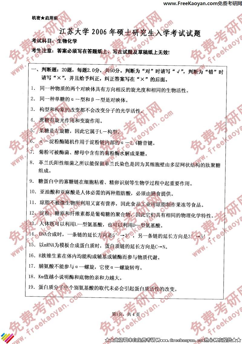 江苏大学2006年生物化学专业课考研真题试卷