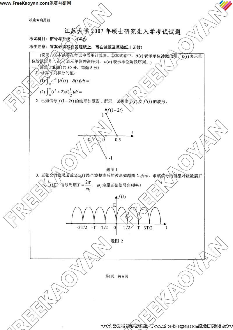 江苏大学2007年信号与系统专业课考研真题试卷