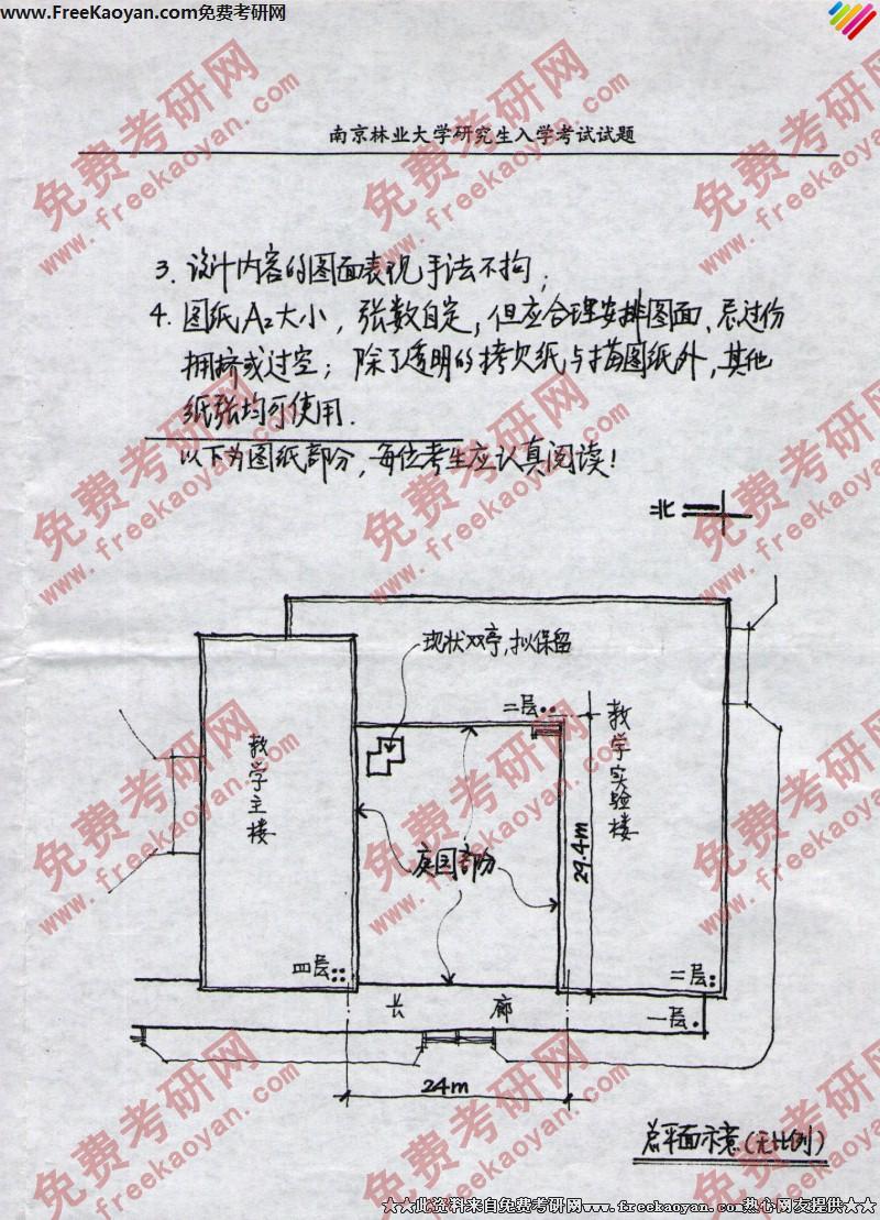 南京林业大学2004年园林设计初步专业课考研真题试卷