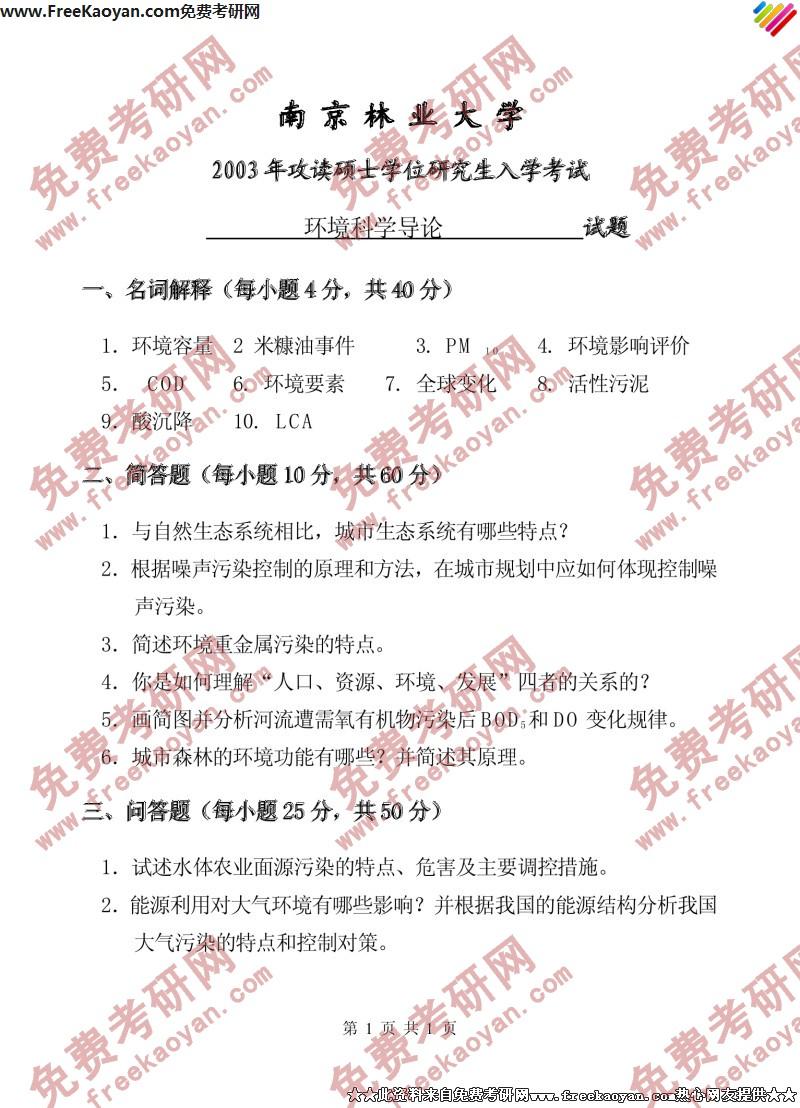 南京林业大学2003年环境科学导论专业课考研真题试卷
