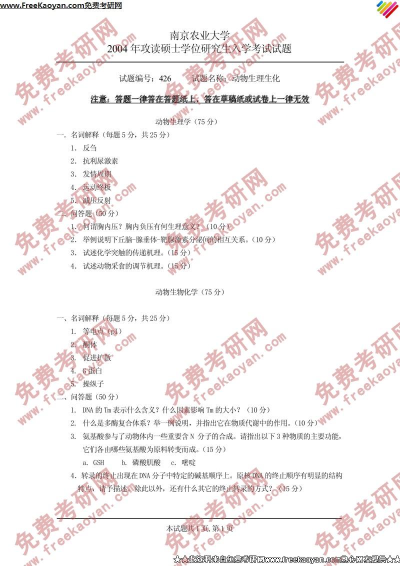南京农业大学2004年动物生理生化专业课考研真题试卷