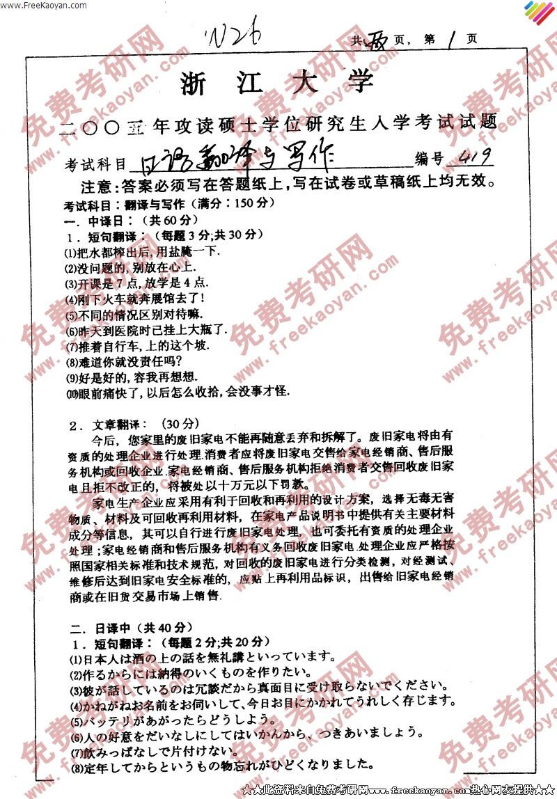 浙江大学2005年日语翻译与写作专业课考研真题试卷