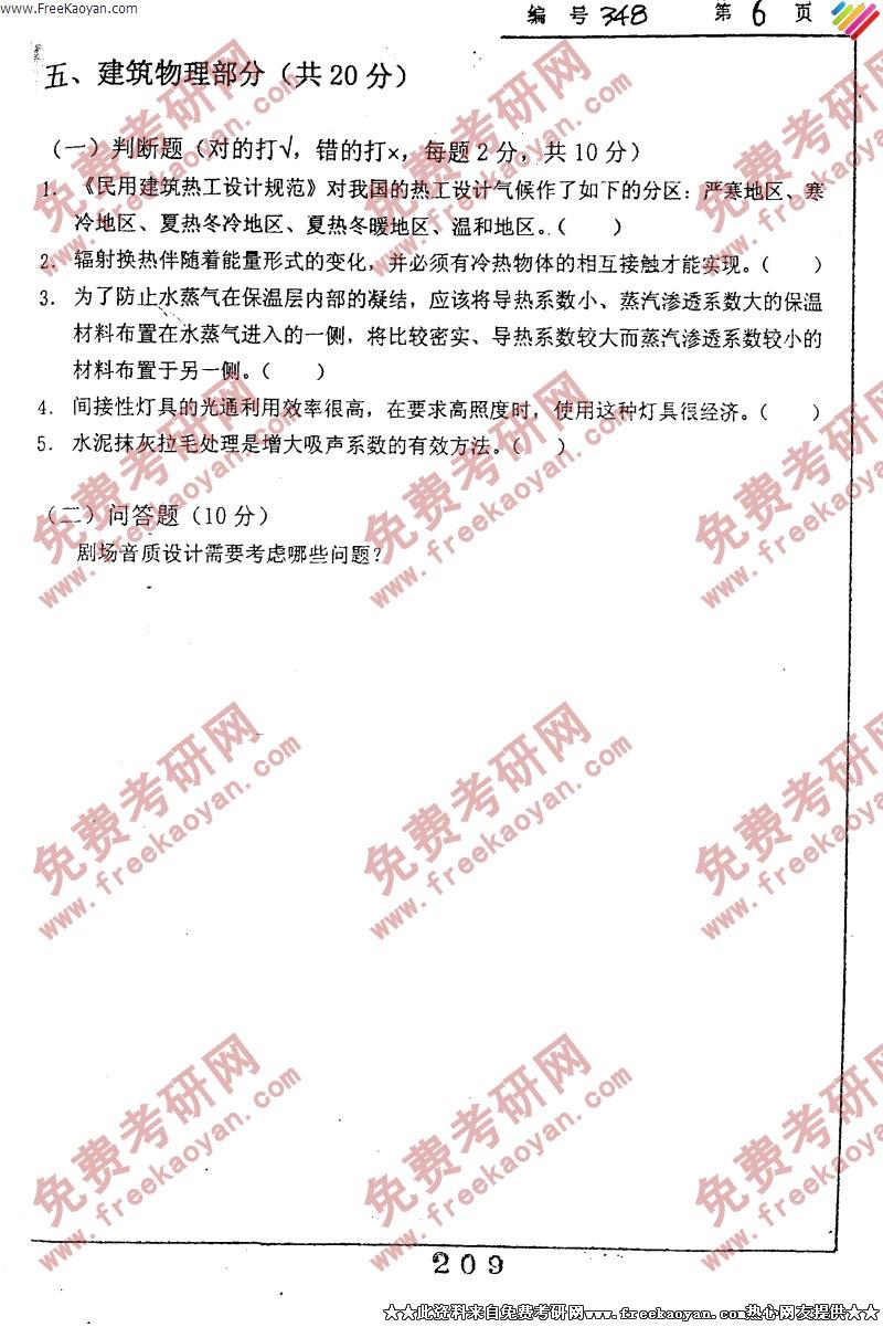 浙江大学2005年建筑学基础专业课考研真题试卷