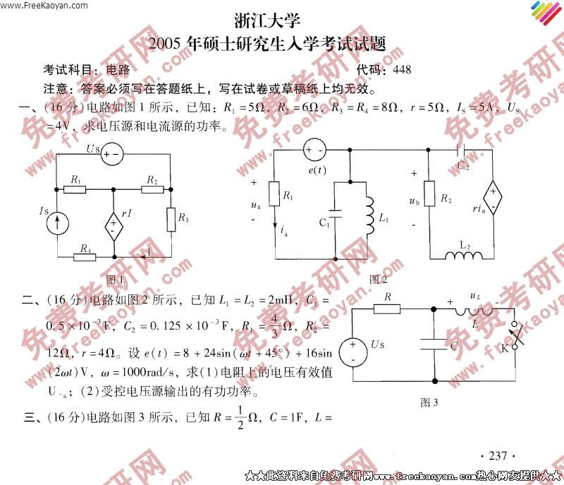 浙江大学2005年电路专业课考研真题试卷