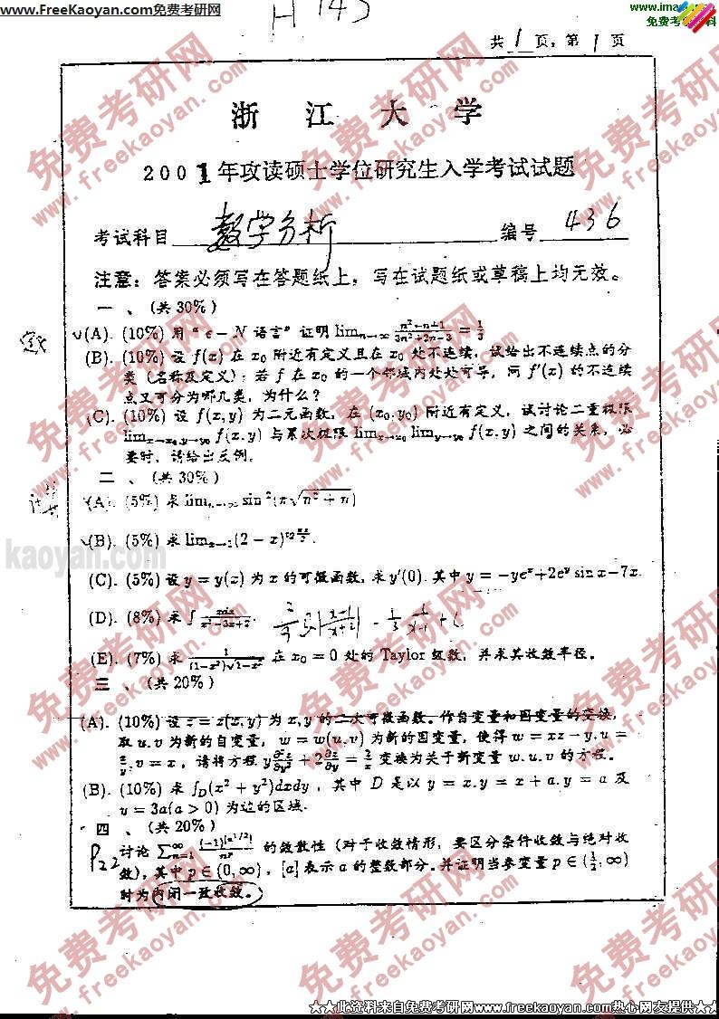 浙江大学2001年数学分析专业课考研真题试卷
